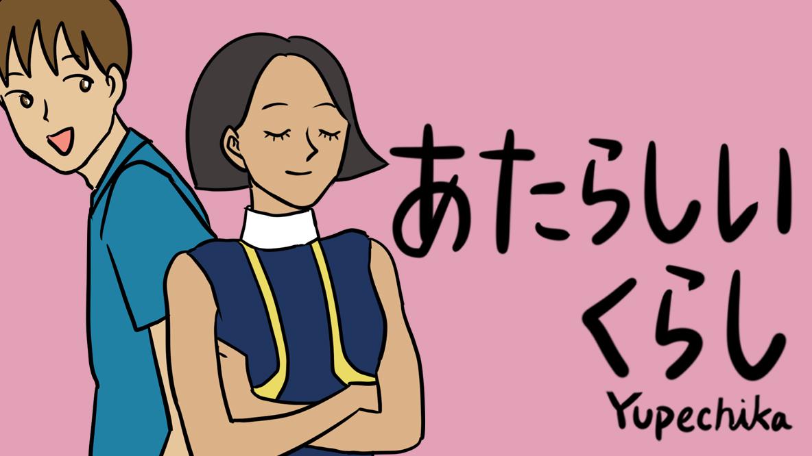 マンガ『あたらしいくらし』〜レトロカップルの同棲〜
