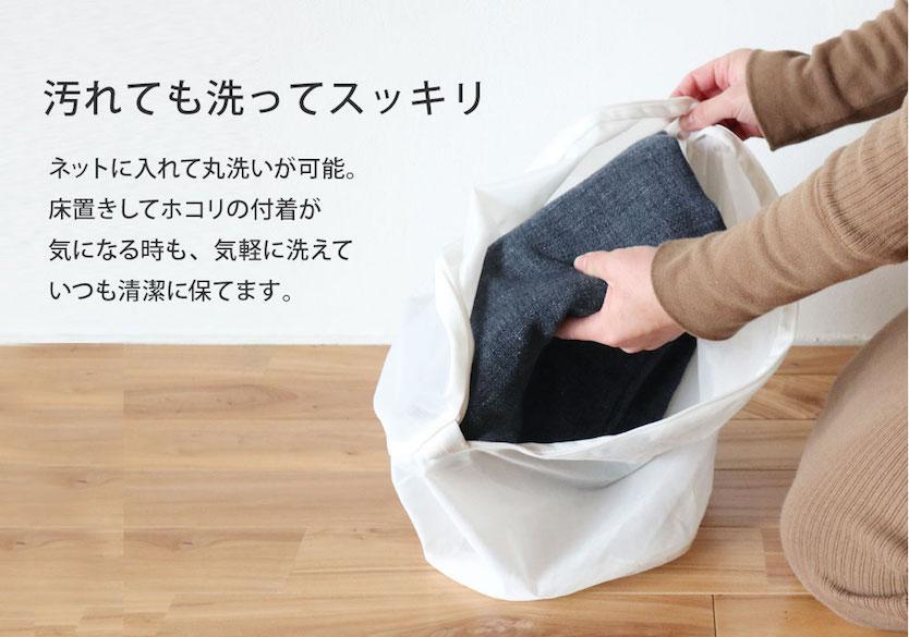 bon moment(ボンモマン)リビングクッションになる掛け布団ケースを洗濯ネットに入れて洗う