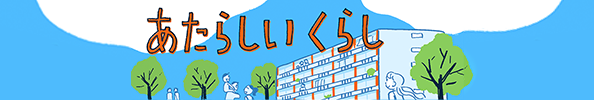 団地暮らしを始めたさまざまな住人たちの日常を、人気漫画家のスケラッコさんとユペチカさん、それぞれの個性的な視点で描きます。オムニバス形式の2シリーズをお楽しみください。