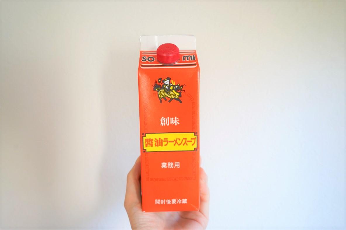 創味 「醤油ラーメンスープ」