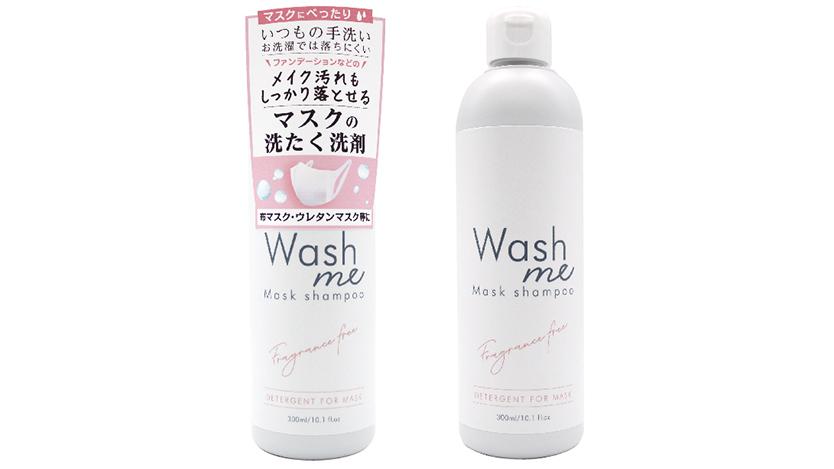 マスク 化粧 洗い 方