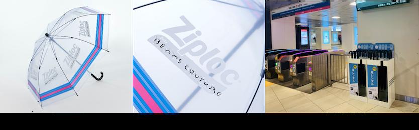 Ziploc 傘シェアサービス