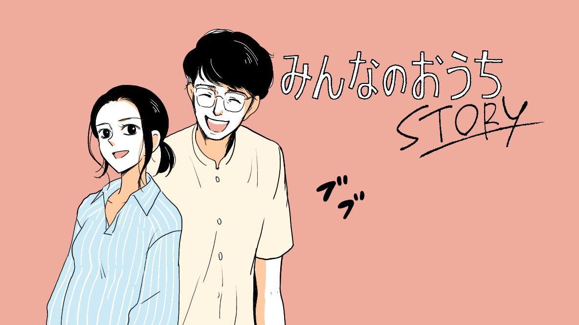 マンガ『みんなのおうちSTORY』〜すぐるとゆず夫妻〜