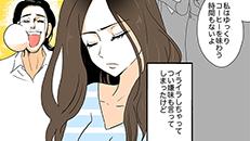 マンガ『みんなのおうちSTORY』〜和寿・カナミ夫妻と愛息ノリオ〜