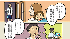 マンガ『みんなのおうちSTORY』〜パパはリモートワーク編〜