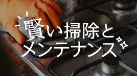 賢い掃除とメンテナンス