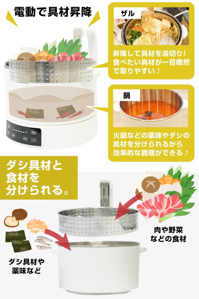 電動昇降グリル鍋 商品説明画像