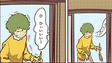 マンガ『みんなのおうちSTORY』〜レイ編①〜