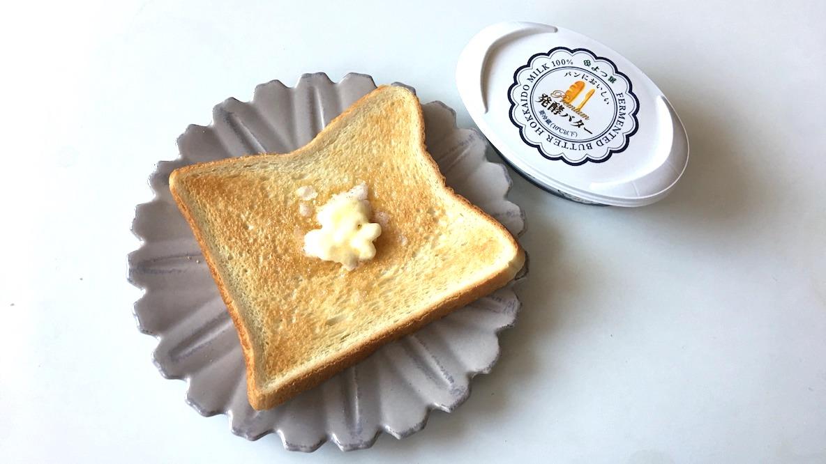 発酵 バター よつ葉 【冷蔵】よつ葉 パンにおいしい