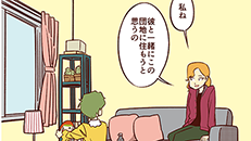 マンガ『みんなのおうちSTORY』〜レイ編②〜