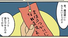 マンガ『みんなのおうちSTORY』〜魔法使い見習い編〜