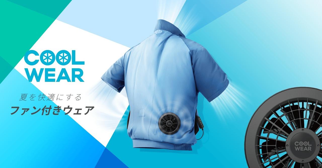 アイリスオーヤマの小型ファン付き「クールウェア」。5月にはアウトドアバージョンも出るって!?