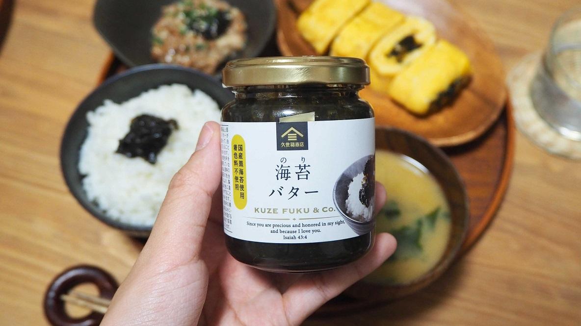 久世福商店 「海苔バター」
