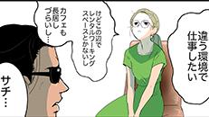 マンガ『これからのくらしSTORY』〜ジョー太郎、DIYはじめました編〜