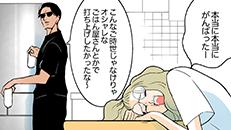 マンガ『これからのくらしSTORY』〜ジョー太郎、料理はじめました編〜