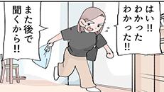 マンガ『これからのくらしSTORY』〜夫婦は似たもの同士!?妻・ゆりえ編〜