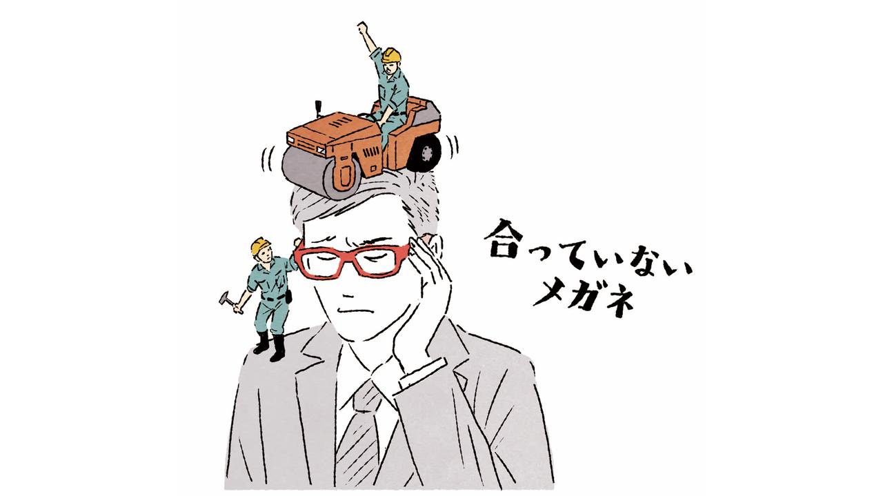 合っていないメガネ