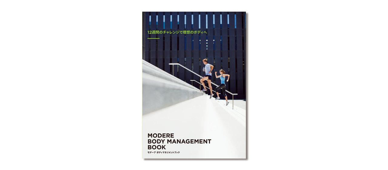 20181030rm_modere_book
