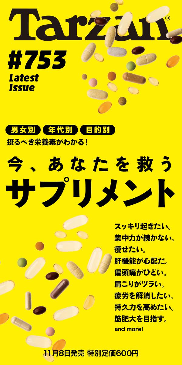 雑誌『ターザン』753号