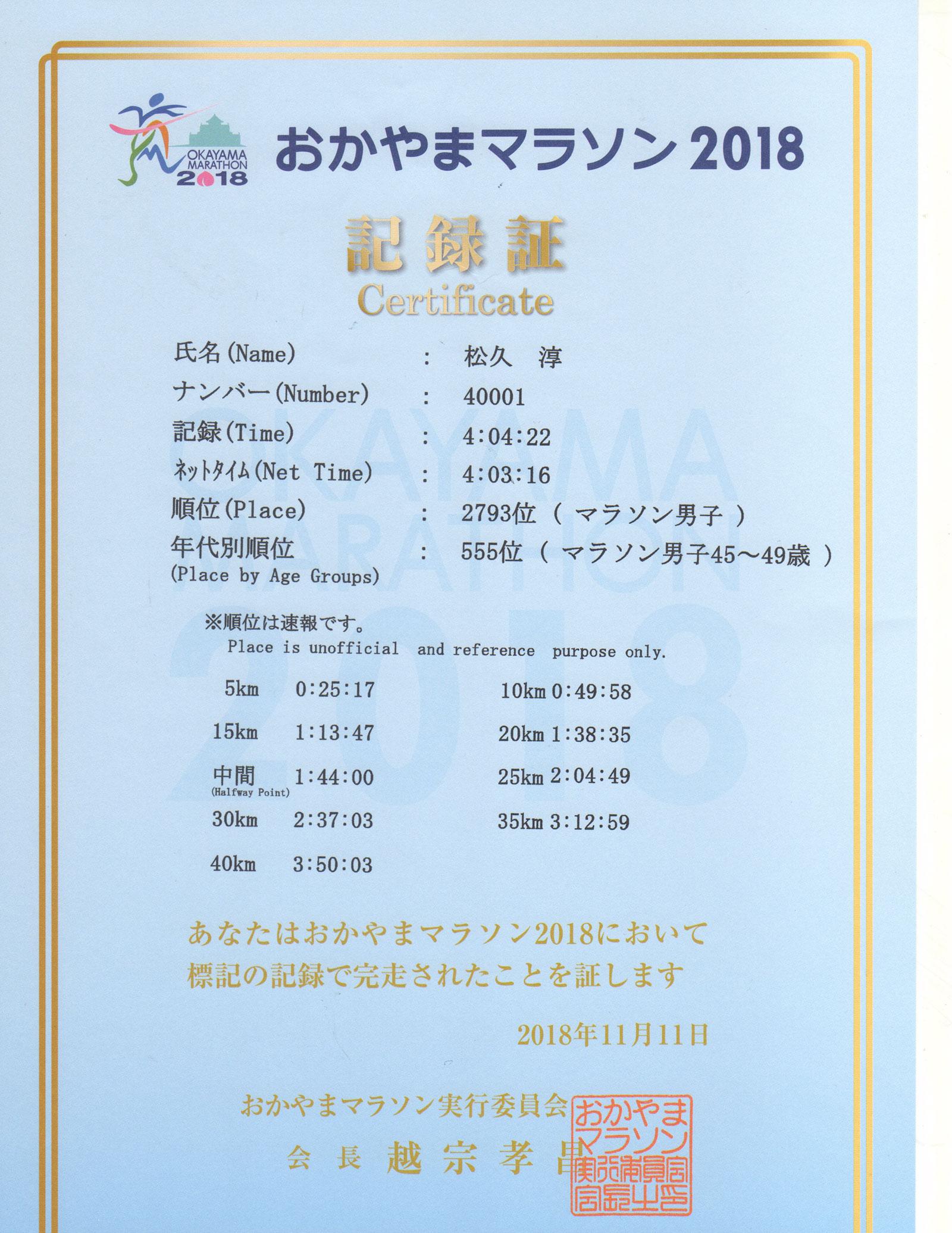 20181112rm_okayama-time