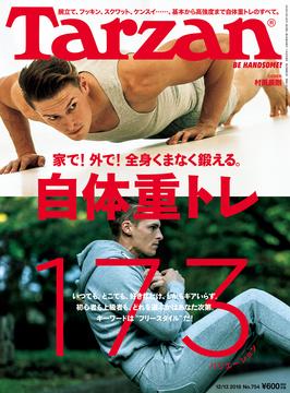 雑誌『ターザン』754号