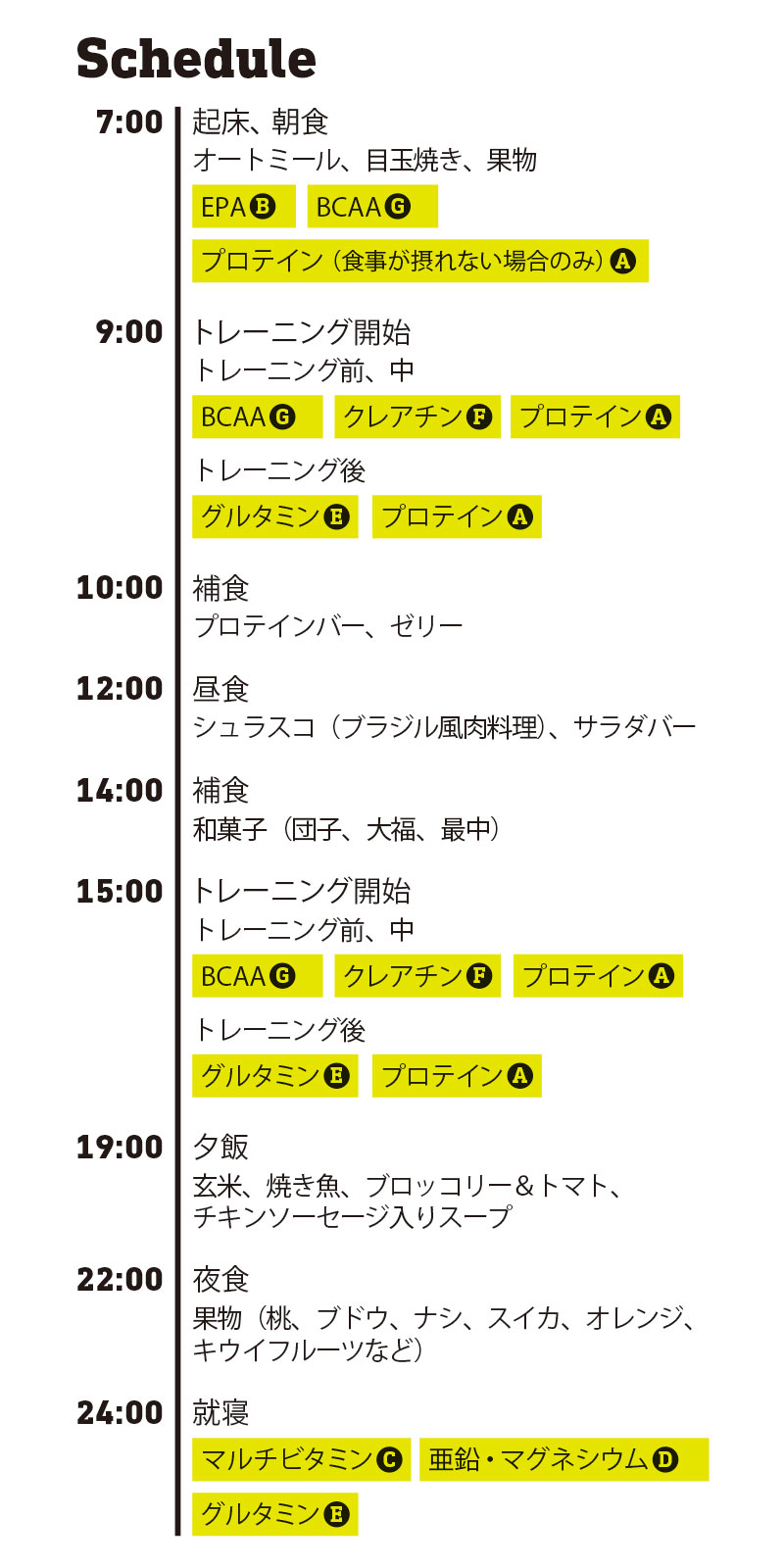 20181121rm_schedule02-02