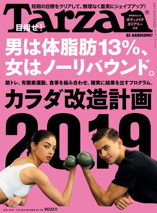 12月13日(木)発売の雑誌『Tarzan』(No.755)