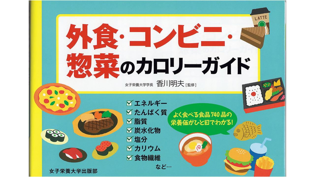 外でよく食べる740品目のカロリーと栄養がわかる、『外食・コンビニ・惣菜のカロリーガイド』(女子栄養大学出版部)。