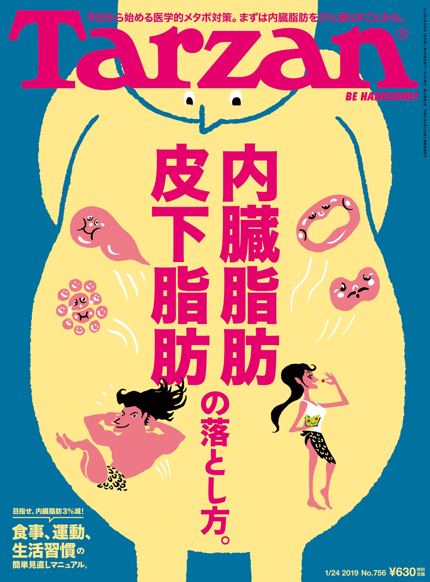 雑誌『ターザン』756号・表紙