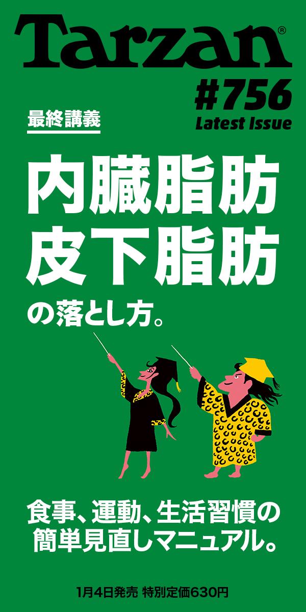 雑誌『ターザン』756号