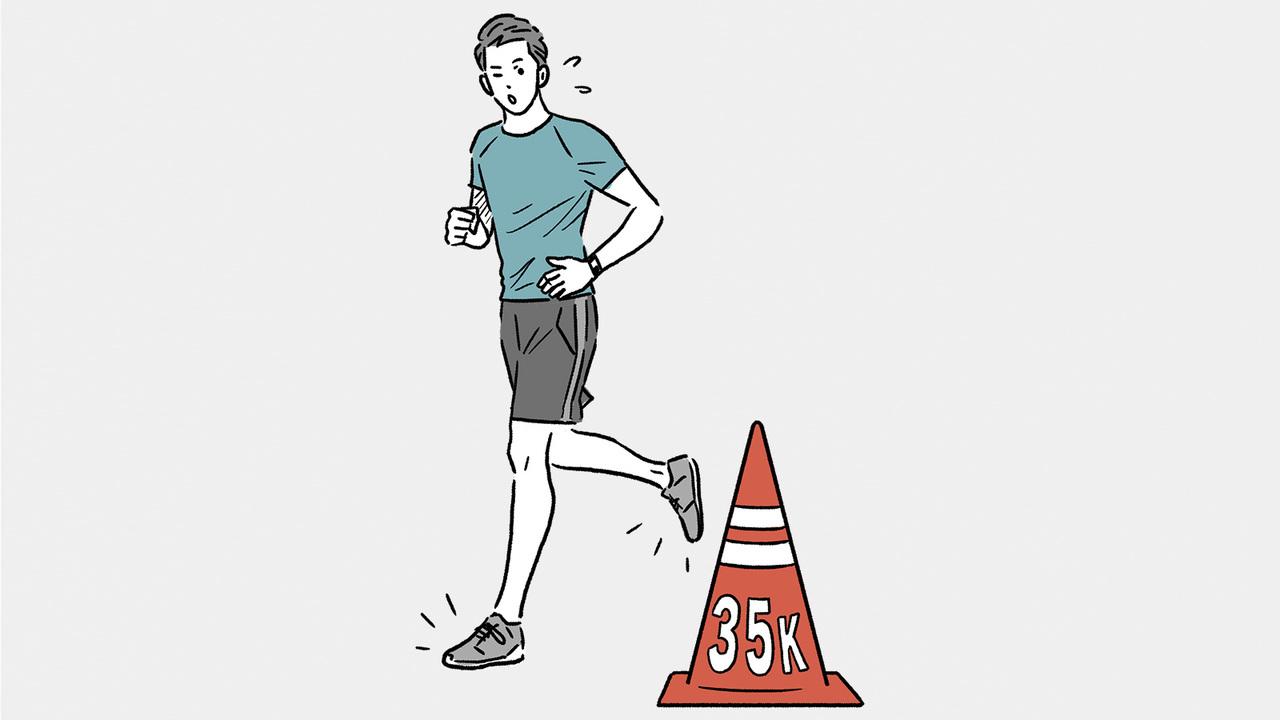 初めてのフルマラソンでは30〜35kmに大きな壁が待っているといわれる。オーバーペース、緊張、補給不足などの原因も考えられるが、単純に体力・脚力的にキツくなるタイミングでもある。