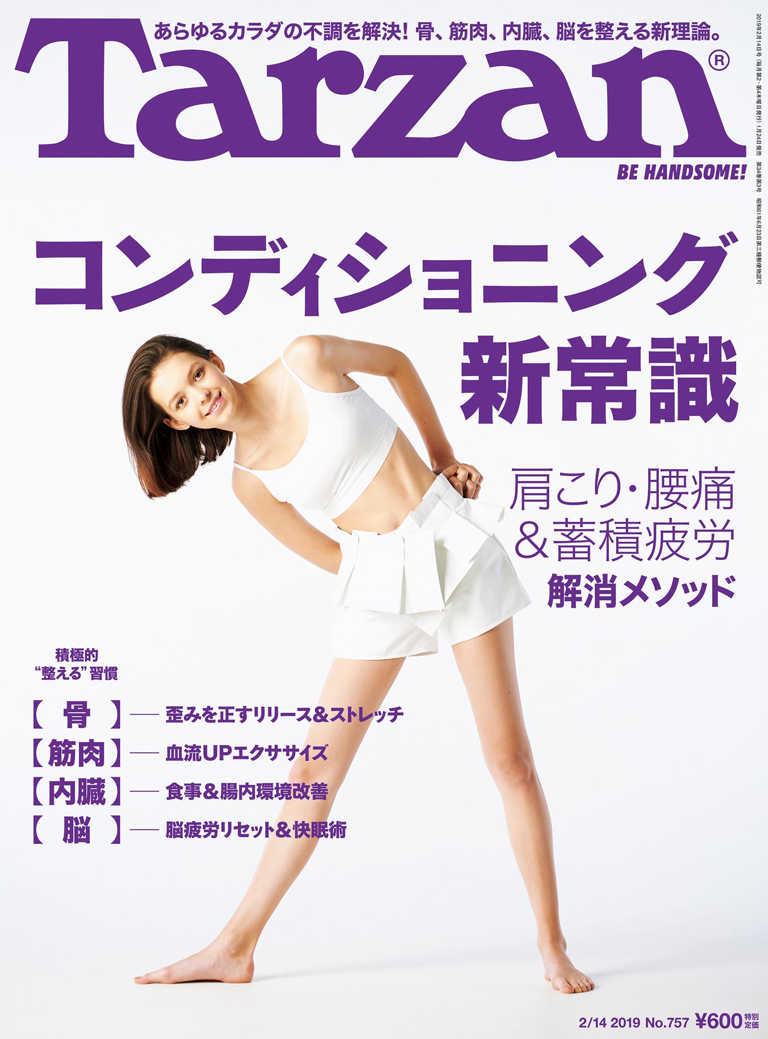特集は「コンディショニング新常識」。1月24日(木)発売の雑誌『Tarzan』(No.757)