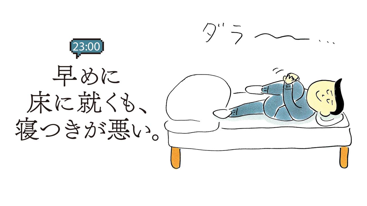 早めに床に就くも、寝つきが悪い。
