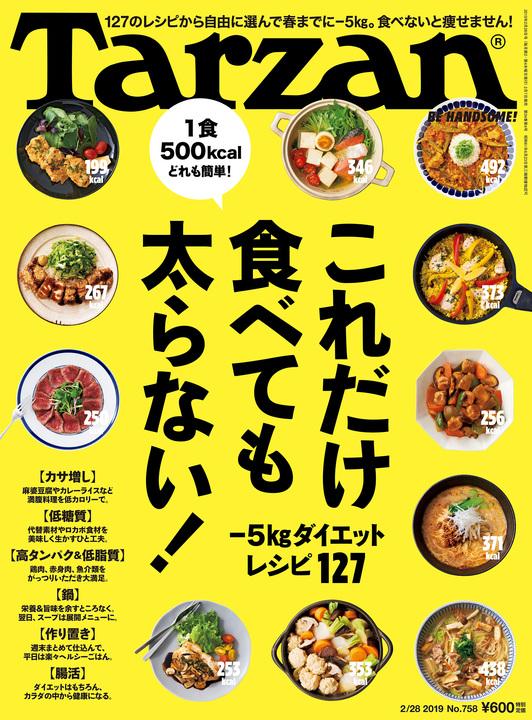 『ターザン』758号「これだけ食べても太らない!」特集の表紙。