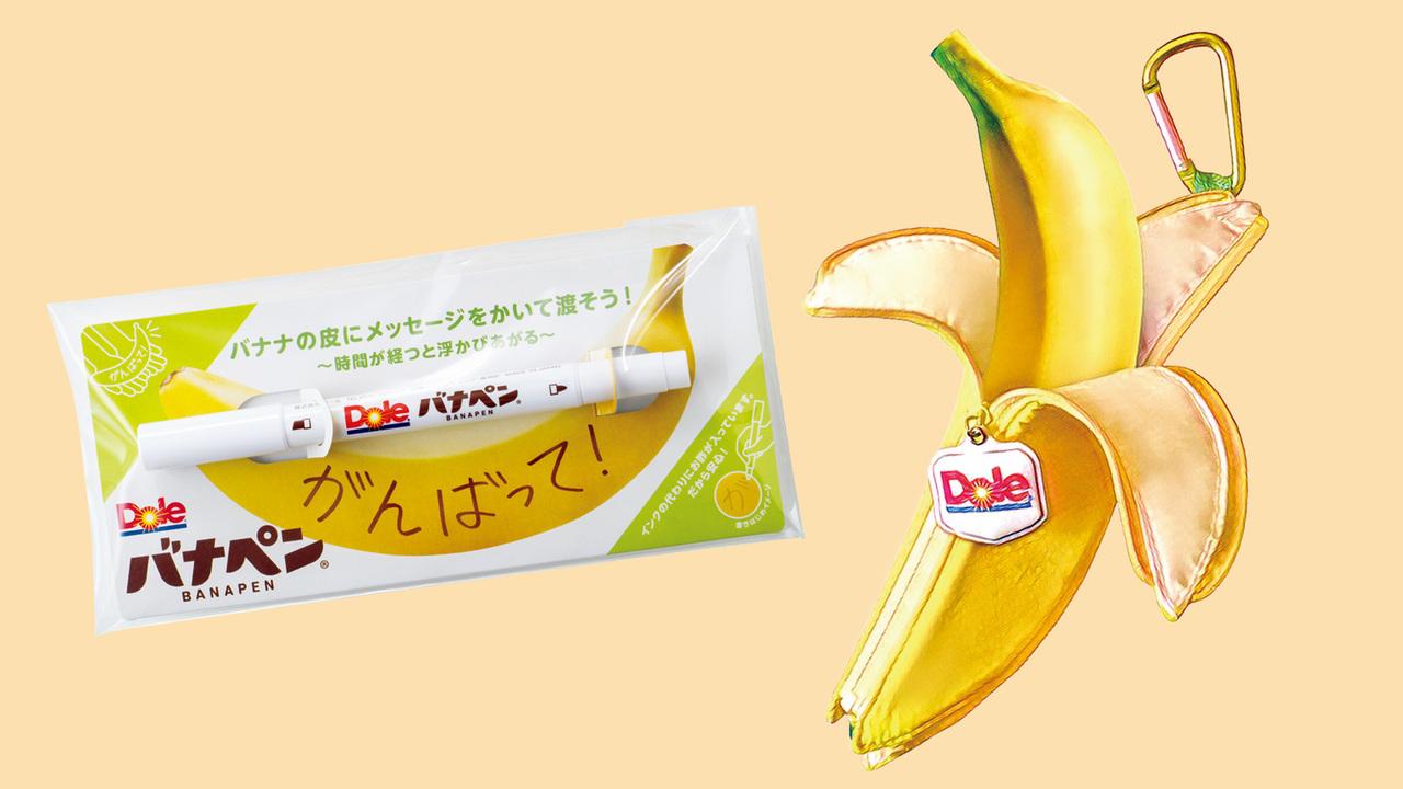 20190213rm_banana_campaign02