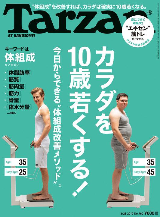雑誌『ターザン』760号表紙画像