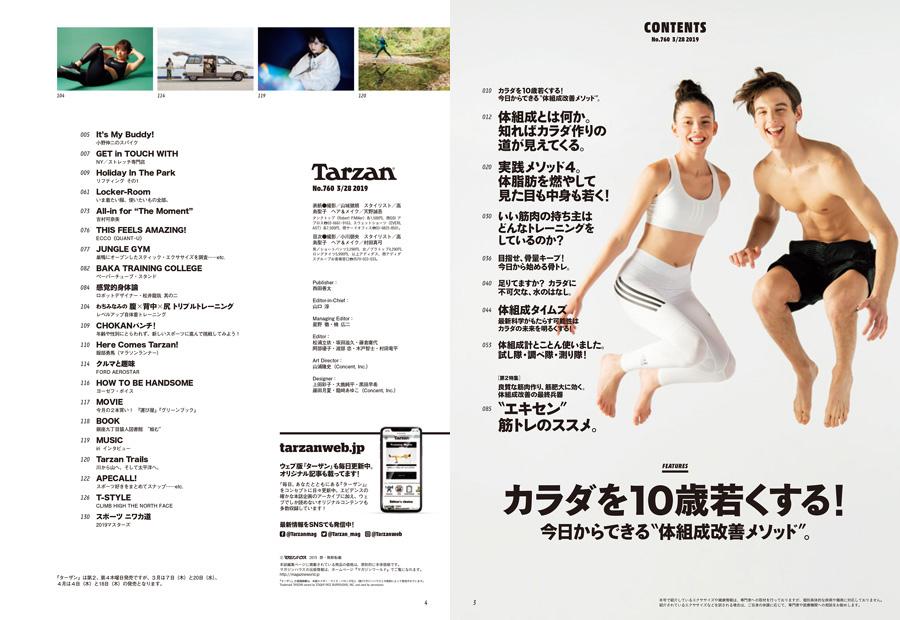 雑誌『ターザン』760号の立ち読み画像1