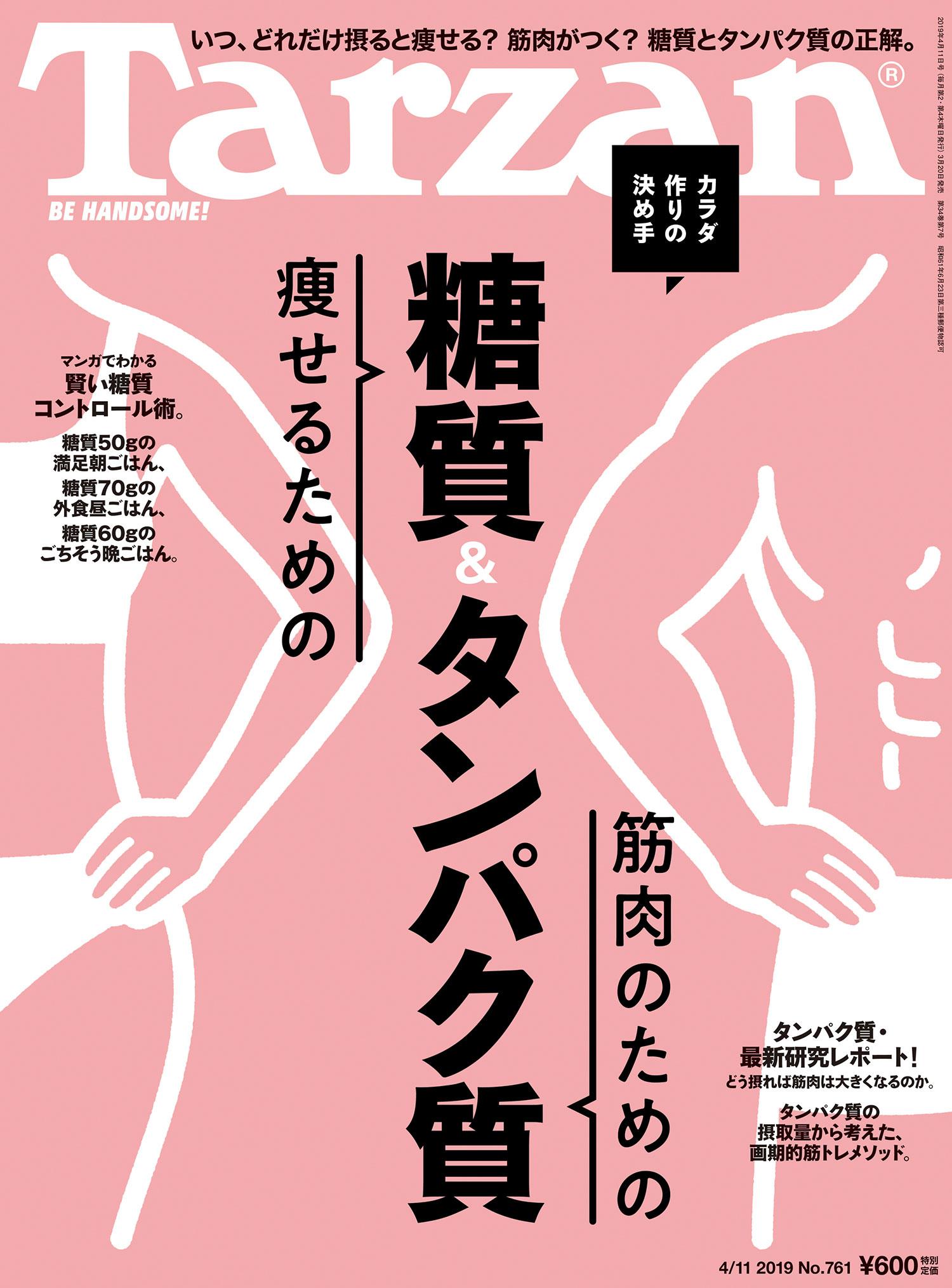 """雑誌『ターザン 』761号「痩せるための """"糖質"""" & 筋肉のための""""タンパク質""""」特集、表紙画像。"""