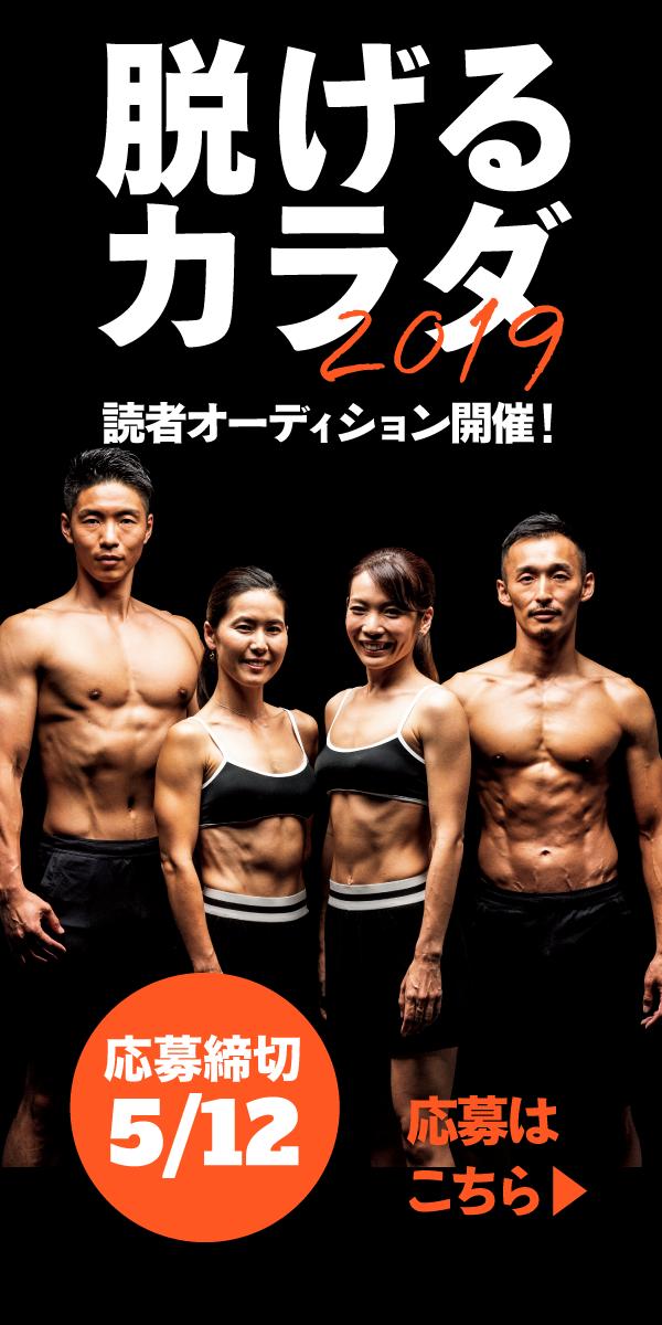 「脱げるカラダ2019」読者オーディション、申込受付開始!