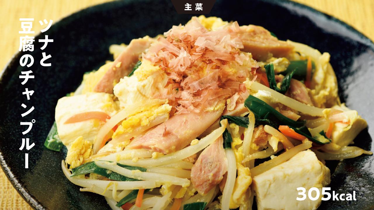 ツナと豆腐のチャンプルー