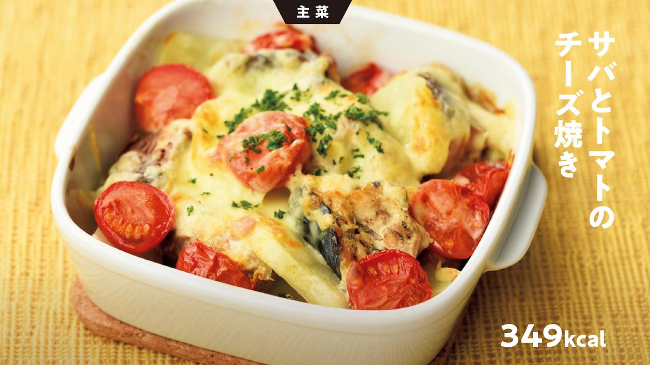 サバとトマトのチーズ焼き