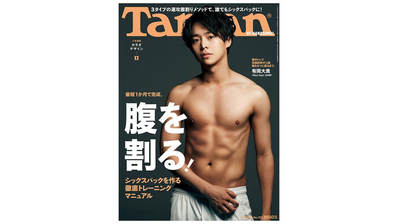 4/18(木)に発売された『ターザン』763号の腹筋特集表紙