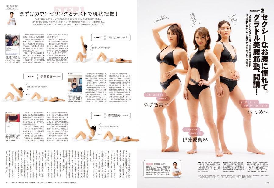 『ターザン』763号の「グラドル美腹筋塾」企画、サンプルページ