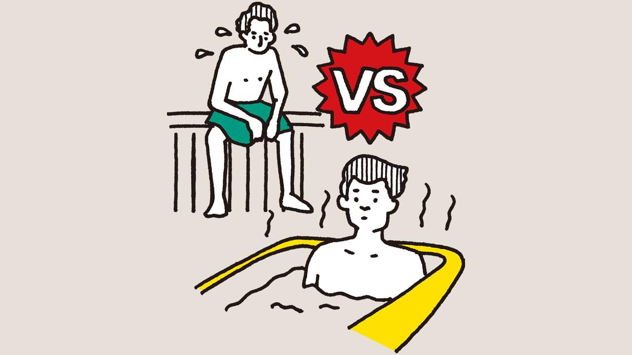 サウナ VS 風呂