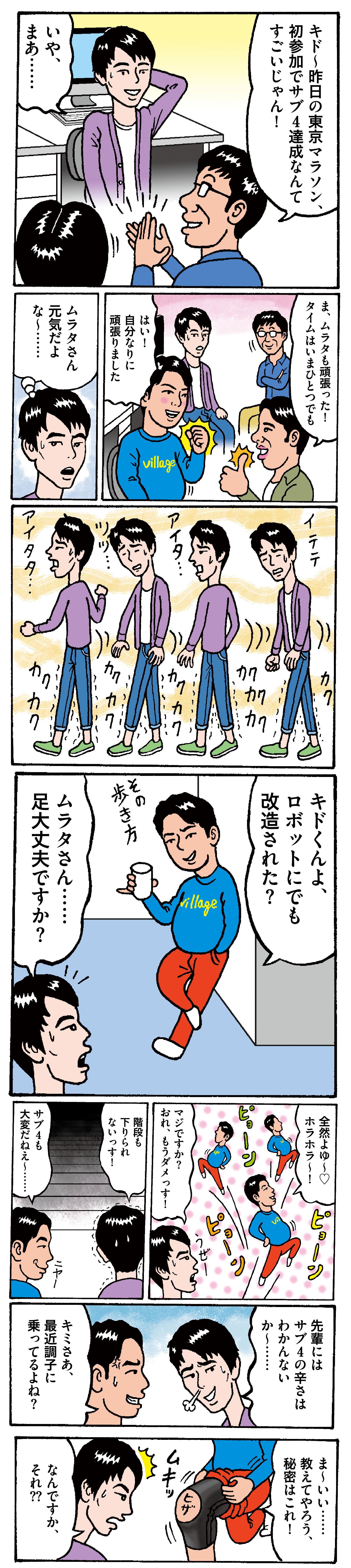 『ターザン』編集部員がピップ〈プロフィッツ〉の秘密を探るルポ漫画20190517rm_manga042