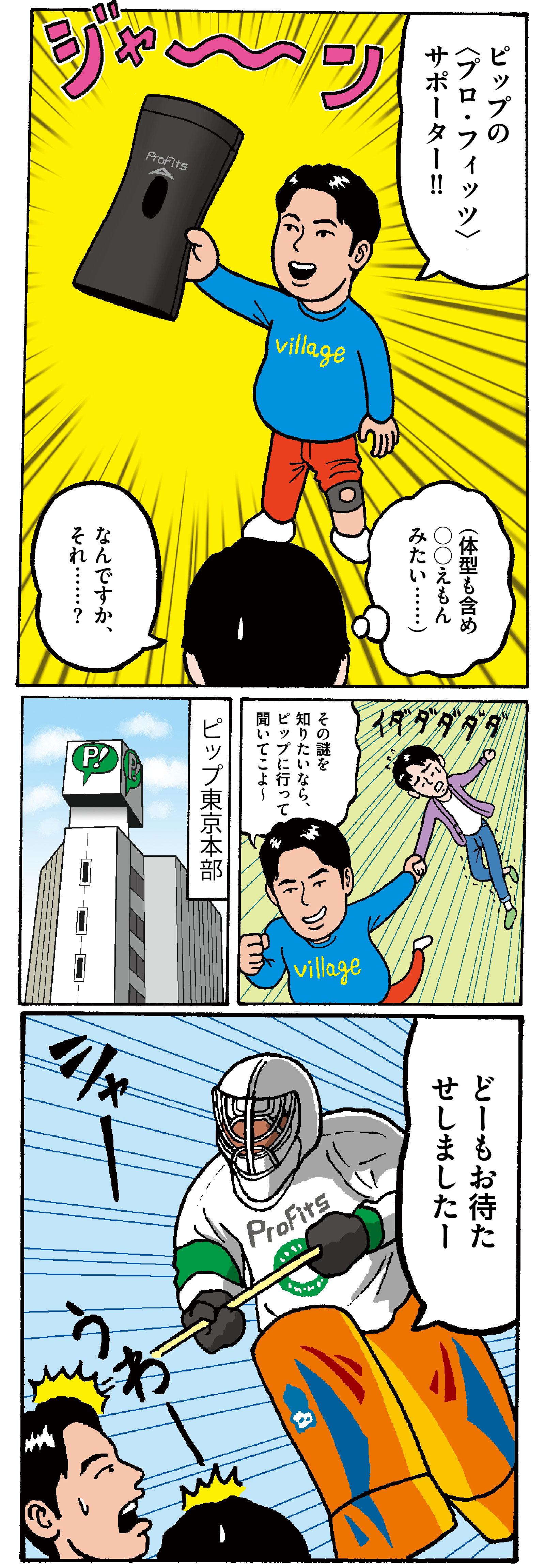20190517rm_manga05