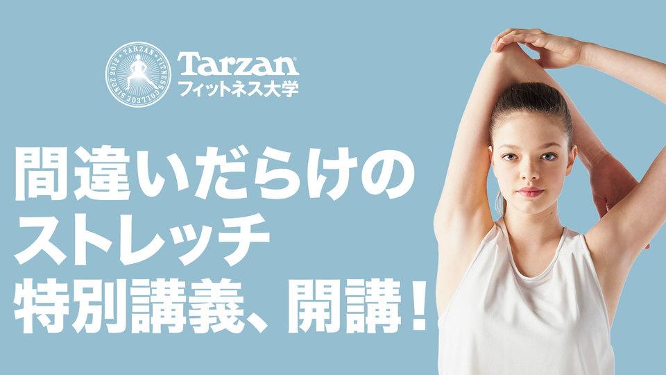 20190517rm_tarzanuniversity03