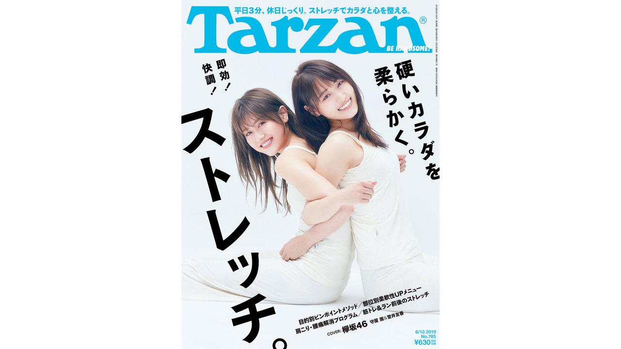 5/23(木)発売の雑誌『ターザン』765号のストレッチ特集。