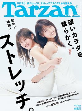 雑誌『ターザン』765号