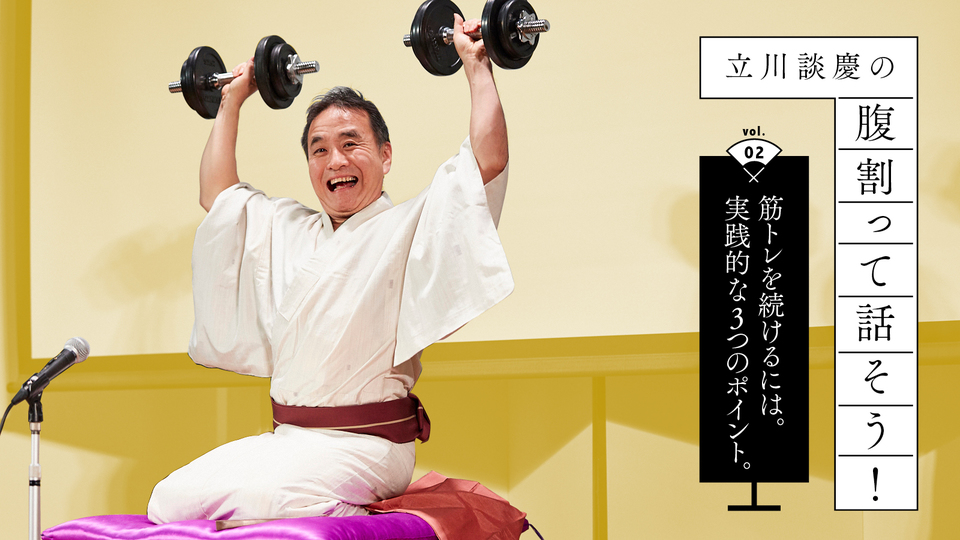 筋トレを続けるには。実践的な3つのポイント 立川談慶の「腹割って話そう」(2)
